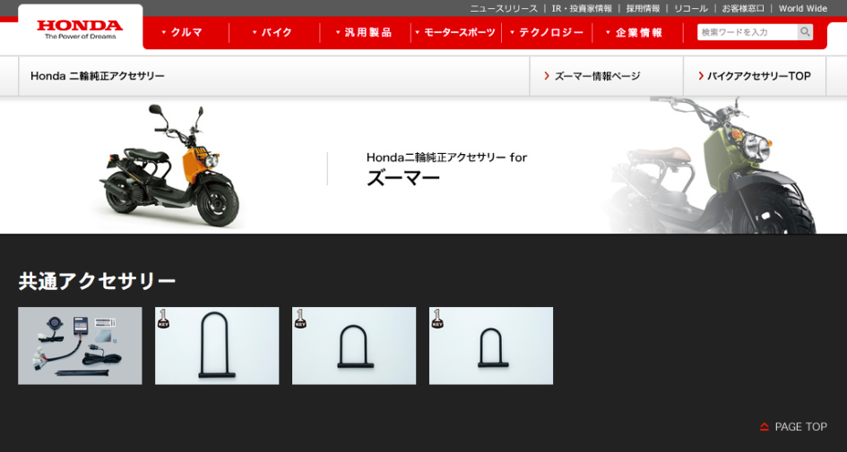 Hondas Japanese Website Has An Accessories Section For The Zoomer Which Is What Ruckus Called In Japan They Are All Security U Shaped
